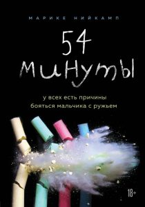 Russian cover of TIWIE