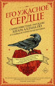 Russian cover for His Hideous Heart