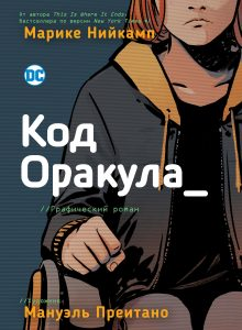 Russian cover of the Oracle Code.